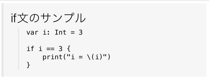 リッチコメントにサンプルコードを記載する