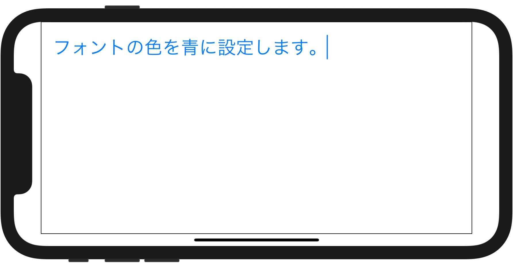 TextEditor でフォントの色を変更する例