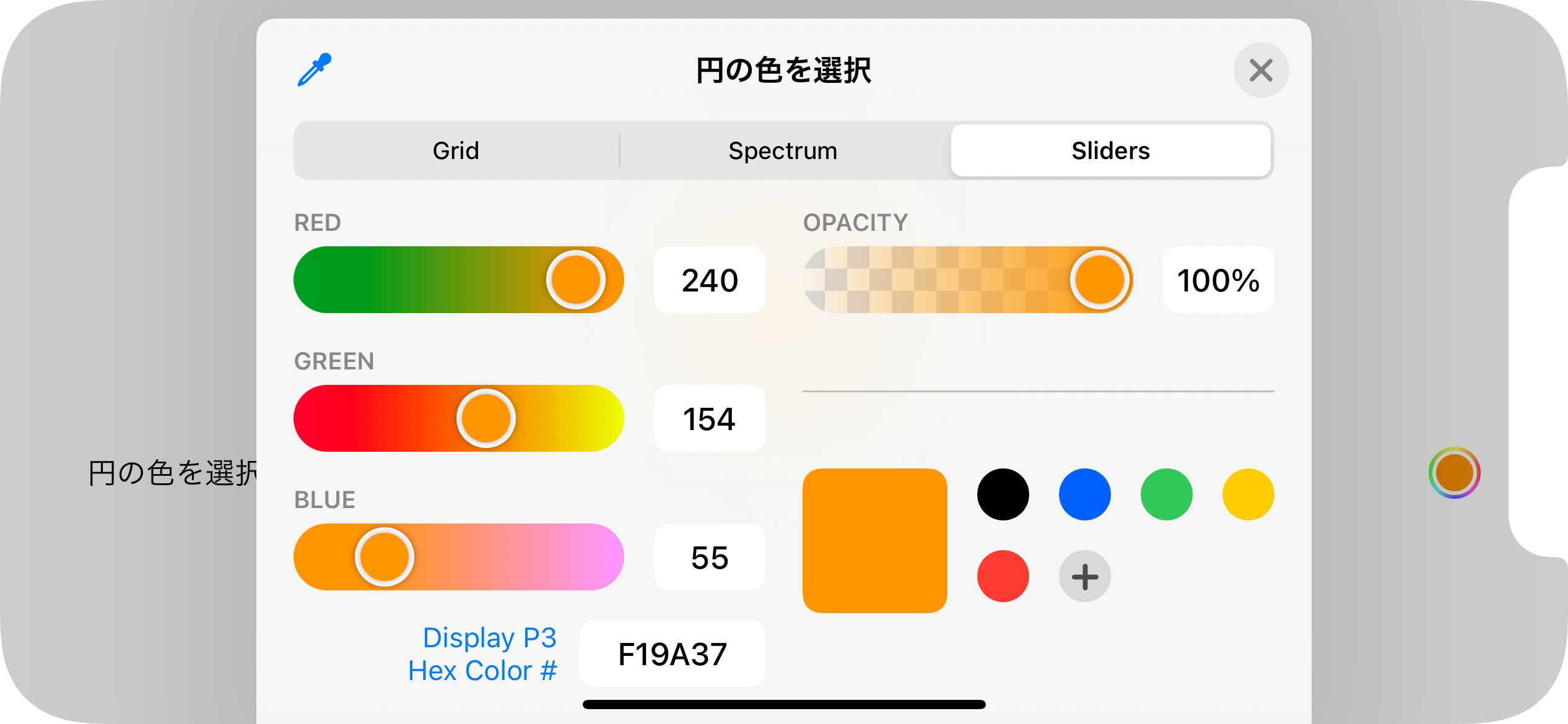 ColorPicker の使用例